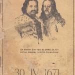 30.IV.1671 (1)1